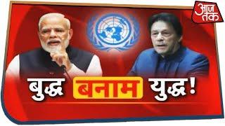 UN में PM Modi ने बुद्ध की तो Imran Khan ने की युद्ध की बात, फिर भारत ने दिया करारा जवाब