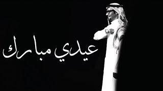 رابح صقر عيدي مبارك جلسة تنكس مع الكلمات Youtube