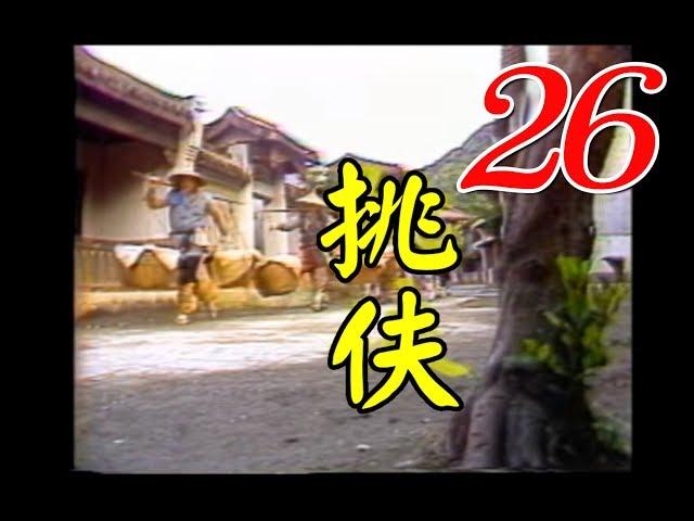 『挑伕』第26集-大結局(郎雄 陳慧樓 張振寰 張詠詠 張馨今 丁華寵)_1984年