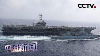 [中国新闻] 澳称尚未决定加入美主导波斯湾护航行动 | CCTV中文国际