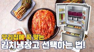[구매가이드] 우리집 김치냉장고는 어떤게 좋을까??