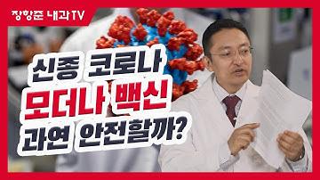 제85강:신종 코로나, 모더나 백신! 과연 안전할까?