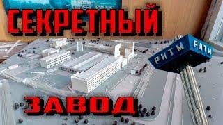 СТАЛК MY ROAD: СЕКРЕТНЫЙ завод РИТМ.