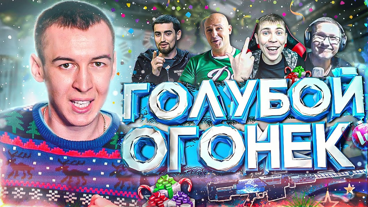 ГОЛУБОЙ ОГОНЕК WARFACE (.feat ЭЛЕЗ, ПИРАНИЙ, ХАЙМЗОН, ПАРИНОВ)