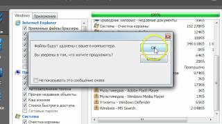 Программа чистить компьютер.flv