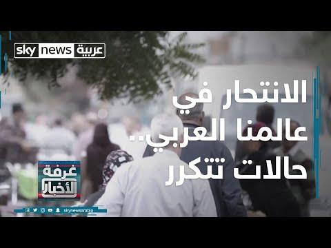 الانتحار في عالمنا العربي.. حالات تتكرر  - نشر قبل 33 دقيقة