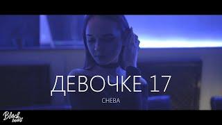 Смотреть клип Cheba - Девочке 17