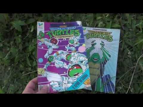 Я из детства - Мои комиксы Черепашки ниндзя 90-х годов