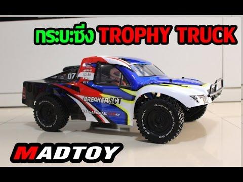 MADTOY ตอนที่249 รถบังคับกระบะซิ่ง Trophy Truck 5,900 บาท
