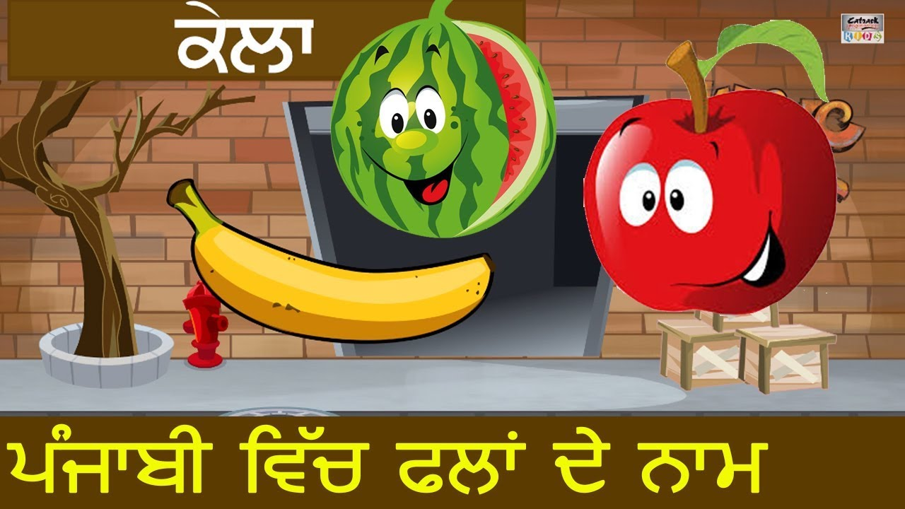 Learn Fruits Names In Punjabi | Pronunciation Of Shabad & Matra | Learn  Language For Beginners