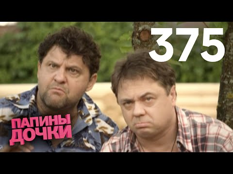 Папины дочки   Сезон 19   Серия 375
