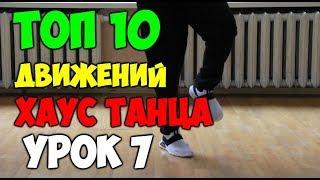 10 движений ногами танца ХАУС, ШАФЛ! Подробные видеоуроки, как научиться танцевать ШАФЛ, ХАУС! #7