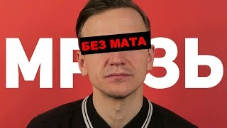 55x55 МРАЗЬ Feat Ларин Без мата