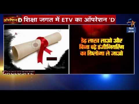 ETV Sting Exposes Fake Degree Racket in Patna