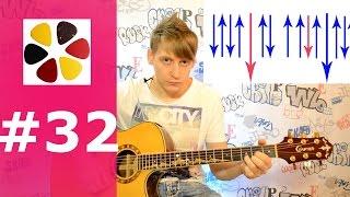 Обучение игре на гитаре с нуля для новичков, урок 32 (уроки для начинающих)