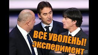 ЧМ-2018. Уволить всех! Эксперимент