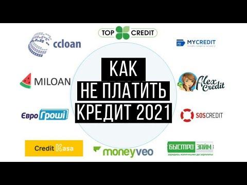 🆘 Как не платить кредит в Украине, за мошенников | Рефинансирование кредита | ⚖️ Долга Нет