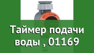 Таймер подачи воды (Gardena), 01169 обзор 01169-29.000.00 производитель Husqvarna Group (Германия)