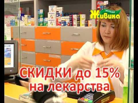Скидки и подарки в аптеке Живика Кыштым К. Либкнехта 117
