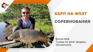 Соревнования по ловле карпа на флэт фидер Весна 2019 Михайловка