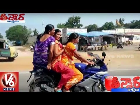 Woman Triple Riding Yamaha R15 Bike Video Goes Viral On Internet | Teenmaar News | V6 News
