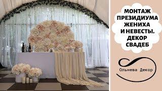 Монтаж президиума жениха и невесты I Декор свадьбы от Olneva Decor