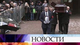В Москве простились с Сергеем Юрским.