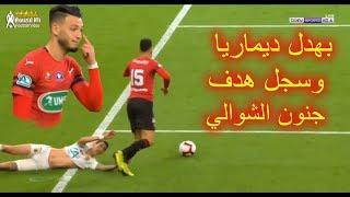 تألق رامي بن سبعيني و تسجيله هدف و يتوج بكأس فررنـ ـسا