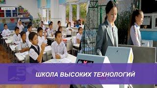 Школа высоких технологий