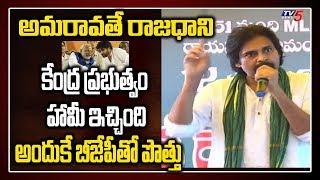 Pawan Kalyan Good News to Amaravati Farmers | AP 3 Capitals Issue | Janasena