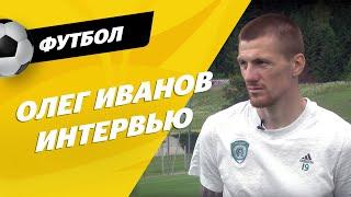 Чем игроки занимаются без футбола отвечает экс игрок сборной России Олег Иванов