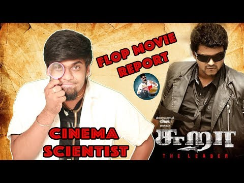 Vijay's Sura Movie Flop Report & Research By Cinema Scientist : How To Make Sura A Big Hit ? Epi#01