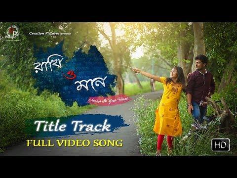 Rakhi O Mone (রাখি ও মনে)   Title Track   Full Video Song   Dhananjoy Ghosh & Puja Sen    Amit Kundu