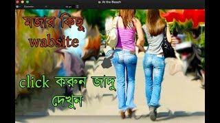 মজার ও আজব ৪ টি websites | 4 amazing websites in bangla