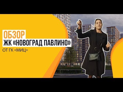 Обзор ЖК «Новоград Павлино» от застройщика ГК «МИЦ»