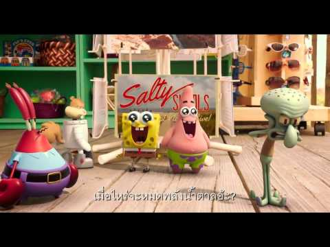 ตัวอย่างหนัง - SpongeBob:Sponge Out of Water (Official Tariler Sub-thai)