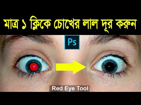 How To Remove Red Eye : Photoshop Tutorial In Bangla