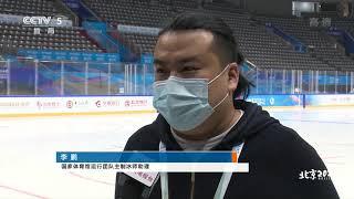 [综合]国家体育馆运行团队进行最后一次实战演练|体坛风云 - YouTube