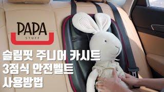 파파스터프 슬림핏 주니어카시트 3점식 안전벨트 사용방법