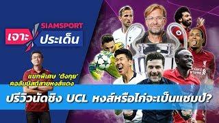 เจาะปรีวิวนัดชิง UCL หงส์หรือไก่จะคว้าแชมป์? | Siamsport เจาะประเด็น