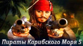 ☠ Пираты-Карибского-Моря-5 ☠ Джек-Воробей-Русский-Трейлер-2017-Мертвецы-не-Рассказывают-Сказки