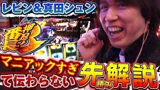 攻略タッグTV#11「レビン&真田シュン」(番長3)(パチスロ) thumbnail