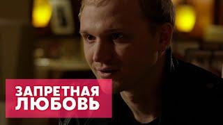 """""""Запретная любовь"""" 02 серия"""