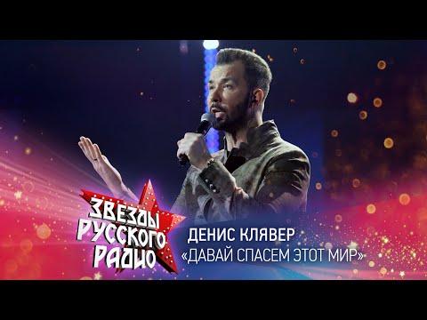 Денис Клявер — Давай спасем этот мир (онлайн-марафон «Русского Радио» 2020)