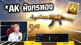 Free Fire   AK มังกรทองยิงแรงเวอร์ โดนปรับแน่
