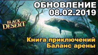 Книга приключений (бонусы на семью) ♦ Изменение рыбалки в Black Desert (MMORPG - ИГРЫ)