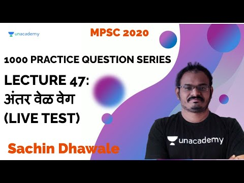 1000 PRACTICE QUESTION SERIES LECTURE 47:अंतर वेळ वेग (LIVE TEST) I Sachin Dhawale I MPSC 2020