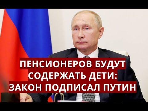 Пенсионеров будут содержать дети: закон подписал Путин!