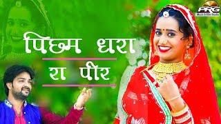 पिछम धरा रा पीर   रामदेवजी का बिलकुल नया मनमोहक गीत Pichham Dhara Ra Peer   Rameshwar Ahir Mewar  