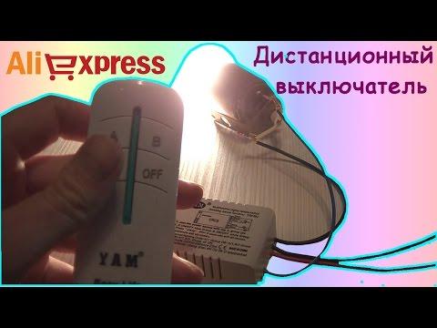 Дистанционный выключатель света Aliexpress